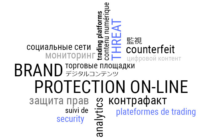 защита бренда в интернете